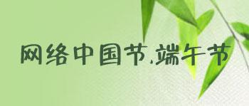 网络中国节.端午节