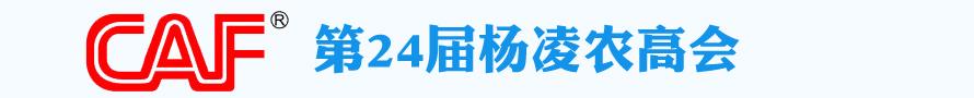 杨凌农高会专题