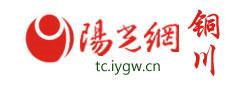 铜川新闻网--阳光网铜川频道