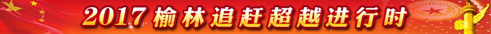 阳光网追赶超越榆林记者站专题